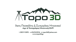 Our partners, Topo3D, Topographers Engineers. Οι συνεργάτες μας, Topo3d, Ακής Πιτσικάλης & Συνεργάτες Μηχανικοί.
